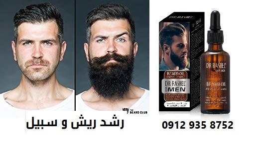 بهترین دارو برای پرپشت شدن ریش