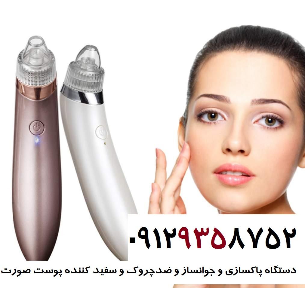 قیمت دستگاه سفید کننده پوست